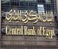 البنك المركزي يعلن إجازة البنوك بمناسبة ذكرى ثورة 30 يونيو