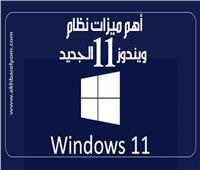 إنفوجراف| مميزات نظام «ويندوز 11» الجديد