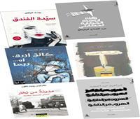 في عناوين معرض القاهرة الدولى للكتاب