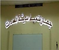 مدير تعليم المنوفية يشهد الاجتماع الشهري لجمعية مستثمري مدينة السادات 