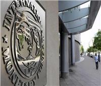 صندوق النقد الدولي يؤكد قدرة مصر على الوفاء بالتزاماتها الخارجية