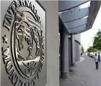 صندوق النقد: مصر واجهت أزمة كورونا باحتياطيات قوية بفضل الإصلاحات الاقتصادية