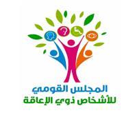 «القومي للإعاقة» يشارك في فعاليات الدورة الـ 52 لمعرض القاهرة الكتاب