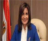 وزيرة الهجرة: جمع تبرعات لمبادرة الريف من المصريين بأمريكا وكندا