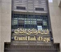 البنك المركزي: 1.8 مليار دولار فائض بميزان المدفوعات