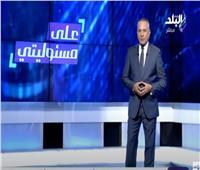 أحمد موسى:  غداً تدشين أكبر مشروع في تاريخ مصر .. يستفيد منه أكثر من 50 مليون مصري