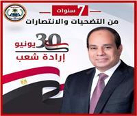 جامعة العريش تهنئالرئيس السيسي بذكرى ثورة 30 يونيو
