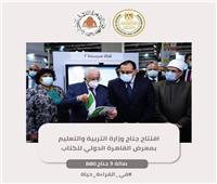 رئيس الوزراء ووزير التعليم يفتتحان جناح الوزارة في معرض الكتاب|  صور