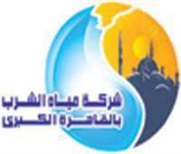 الجمعة.. قطع مياه الشرب عن ٤ مناطق بالقاهرة لمدة ٨ ساعات