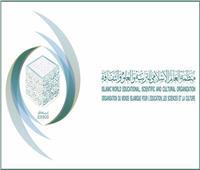 جلسة عمل لبحث آفاق التعاون بين «الإيسيسكو» وعدد من المؤسسات الإماراتية