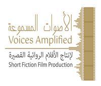 «الأصوات المسموعة» شراكة جديدة بين مهرجان مالمو والهيئة الأردنية للأفلام