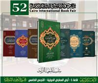 """٧ إصدارات ل """"البحوث الإسلامية"""" ضمن سلسلة إحياء التراث بمعرض الكتاب"""