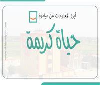إنفوجراف   تطوير 1400 قرية.. أبرز المعلومات عن «حياة كريمة»