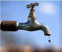 اليوم.. قطع مياه الشرب عن ٤ مناطق بالقاهرة