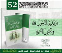 معرض الكتاب  «هدى الرسول ﷺ في تكوين الأسرة» إصدار حديث لـ«البحوث الإسلامية»