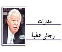 من أرشيف الخارجية والسياسة المصرية