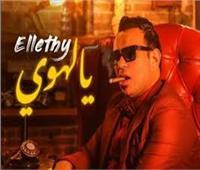 بالفيديو  المطرب محمود الليثي يطرح «يالهوي»