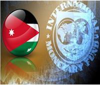 «الأردن» مجلس إدارة صندوق النقد الدولي وافق على المراجعة الثانية لبرنامج الأردن الإصلاحي