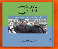 «حكايات الليثي» كتاب جديد للإعلامي عمرو الليثي بمعرض الكتاب