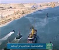 قناة السويس الجديدة.. معجزة المصريين التي أبهرت العالم| فيديو
