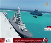 السيسي يتفقد الوحدات البحرية الجديدة بقاعدة 3 يوليو