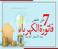 إنفوجراف | 7 حيل لخفض فاتورة الكهرباء بعد ارتفاع الأسعار