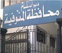 محافظة المنوفية في الـ24 ساعة| إنشاء محطة مياه عملاقة بأشمون