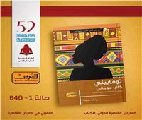«توماييني» رواية كينية مُترجمة لـ«معيد بألسن عين شمس» بمعرض القاهرة الدولي للكتاب