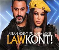 كليب «لو كنت» لـ أكرم حسني وهيفاء وهبي يتخطي 11 مليون مشاهدة