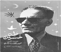 دليل القارئ المستنير إلى طه حسين