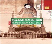 الهيئة العامة لقصور الثقافة: بلاغات ابن طيفور وديوان ذي الرمة