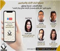 «صالون التنسيقية» يناقش مشروع «أراضي مراكز الشباب» بحضور أشرف صبحي