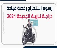 إنفوجراف  رسوم استخراج رخصة قيادة دراجة نارية جديدة