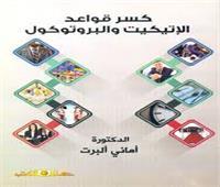 أبرزهم «التسويق والإعلان والإتيكيت».. أماني ألبرت تشارك بـ9 كتب في معرض الكتاب
