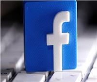 «فيسبوك» في المحكمة بسبب انتهاكات حقوق الخصوصية