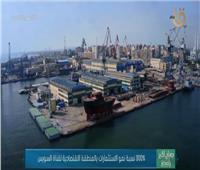 300 % نسبة نمو الاستثمار بالمنطقة الاقتصادية لقناة السويس| فيديو