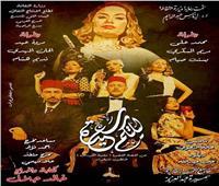 مسرحية «ليلتكم سعيدة» على خشبة المسرح القومي..الأحد