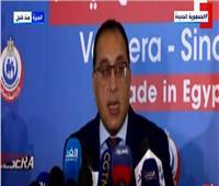 رئيس الوزراء: «قضية توفير اللقاحات» فى مصر مسألة أمن قومى