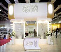 جناح الأزهر بمعرض الكتاب يقدم لزواره سلسلة «حقيقة الإسلام» بـ13 لغة
