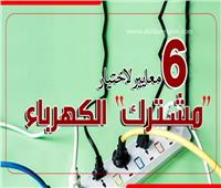 إنفوجراف| 6 معايير لاختيار «مشترك» الكهرباء
