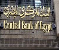 البنك المركزي يطرح سندات خزانة بـ3 مليارات جنيه بآجال تصل لـ5 أعوام