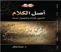 جناح أخبار اليوم يستقبل زوار المعرض بكتاب «أصل الكلام»