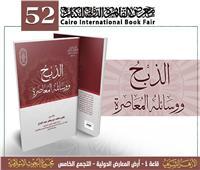«الذَّبح ووسائله المعاصرة».. إصدار حديث لـ«البحوث الإسلامية» بمعرض الكتاب