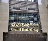 البنك المركزي يعلن ارتفاع الاحتياطي النقدي من العملات الأجنبية بنهاية يونيو