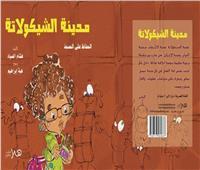 «مدينة الشوكولاتة» يفوز بجائزة نادي الكتاب الأفريقي