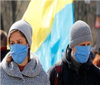 أوكرانيا تُسجل 610 إصابات جديدة بفيروس كورونا و33 وفاة