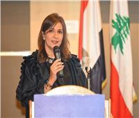 وزيرة الهجرة تشارك في ندوة «دور المهاجرين في التنمية»