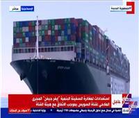 بث مباشر| استعدادات لمغادرة السفينة البنمية «إيفر جيفين» لقناة السويس