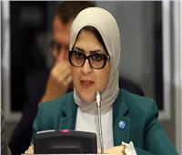 وزيرة الصحة: بدء صرف التعويضات للمستحقين ضمن صندوق «مخاطر المهن الطبية»