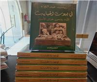 توقيع «في بيوت الحبايب» الخميس بمعرض الكتاب